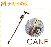 ナカイの杖
