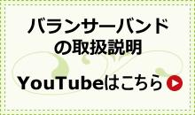 バランサーバンドの取扱説明 youtubeはこちら!