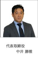 代表取締役 中井勝政