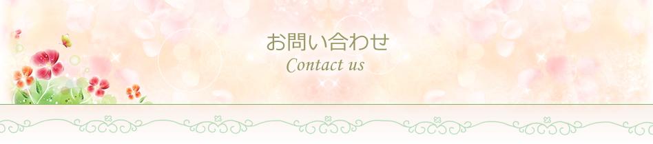 株式会社ナカイのお問い合わせページ